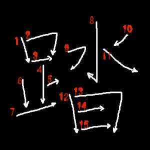 """Jouyou Kanji """"踏"""" Stroke Order"""