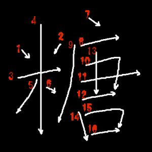 """Jouyou Kanji """"糖"""" Stroke Order"""