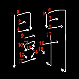 """Jouyou Kanji """"闘"""" Stroke Order"""