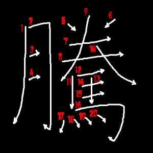 """Jouyou Kanji """"騰"""" Stroke Order"""