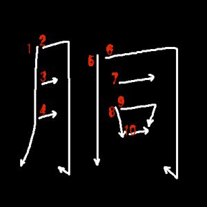 """Jouyou Kanji """"胴"""" Stroke Order"""