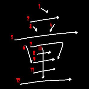 """Jouyou Kanji """"童"""" Stroke Order"""