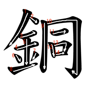 """Jouyou Kanji """"銅"""" Stroke Order"""