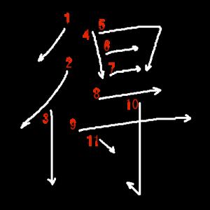 """Jouyou Kanji """"得"""" Stroke Order"""