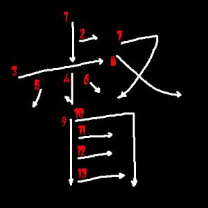"""Jouyou Kanji """"督"""" Stroke Order"""