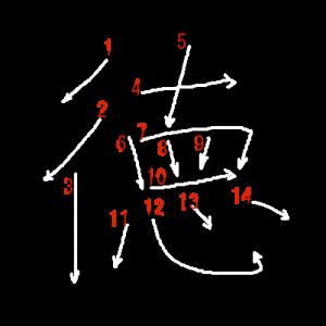 """Jouyou Kanji """"徳"""" Stroke Order"""