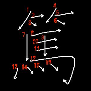 """Jouyou Kanji """"篤"""" Stroke Order"""