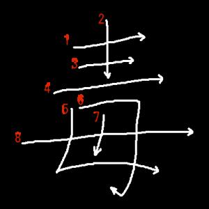 """Jouyou Kanji """"毒"""" Stroke Order"""
