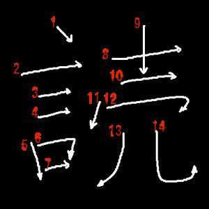 """Jouyou Kanji """"読"""" Stroke Order"""
