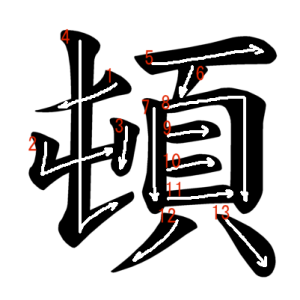 """Jouyou Kanji """"頓"""" Stroke Order"""