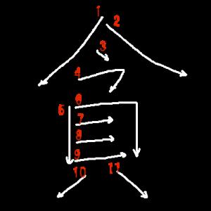 """Jouyou Kanji """"貪"""" Stroke Order"""