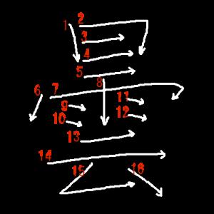 """Jouyou Kanji """"曇"""" Stroke Order"""