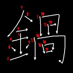 """Jouyou Kanji """"鍋"""" Stroke Order"""