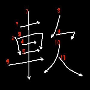 """Jouyou Kanji """"軟"""" Stroke Order"""