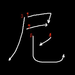 """Jouyou Kanji """"尼"""" Stroke Order"""