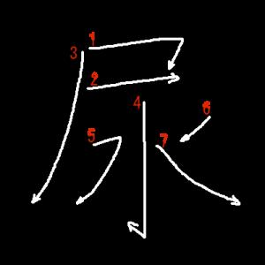 """Jouyou Kanji """"尿"""" Stroke Order"""