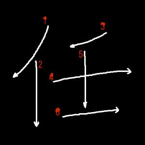 """Jouyou Kanji """"任"""" Stroke Order"""