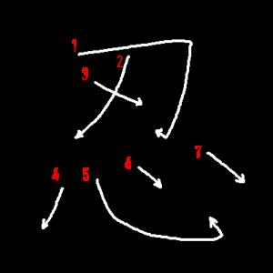 """Jouyou Kanji """"忍"""" Stroke Order"""