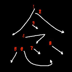 """Jouyou Kanji """"念"""" Stroke Order"""