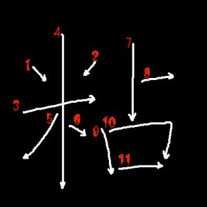 """Jouyou Kanji """"粘"""" Stroke Order"""