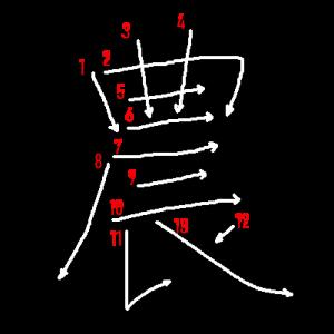 """Jouyou Kanji """"農"""" Stroke Order"""