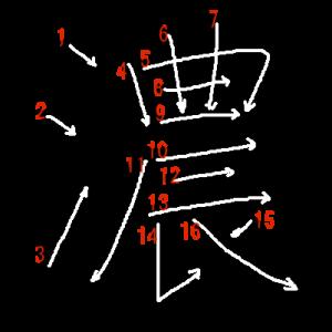 """Jouyou Kanji """"濃"""" Stroke Order"""