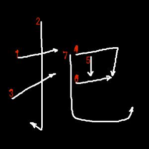 """Jouyou Kanji """"把"""" Stroke Order"""