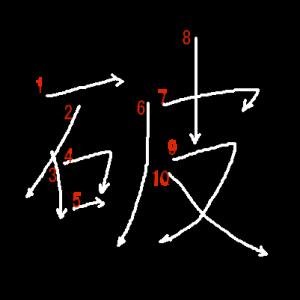 """Jouyou Kanji """"破"""" Stroke Order"""