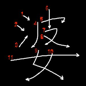 """Jouyou Kanji """"婆"""" Stroke Order"""