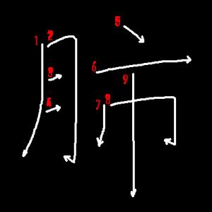 """Jouyou Kanji """"肺"""" Stroke Order"""