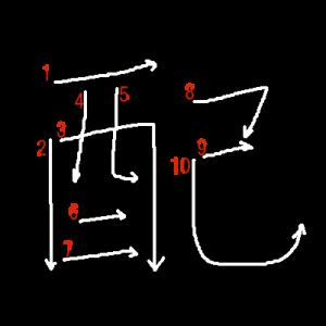 """Jouyou Kanji """"配"""" Stroke Order"""