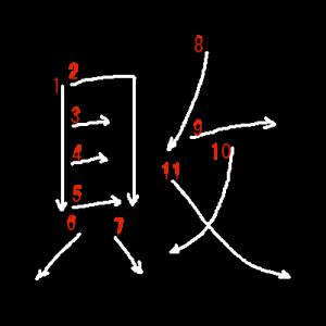 """Jouyou Kanji """"敗"""" Stroke Order"""