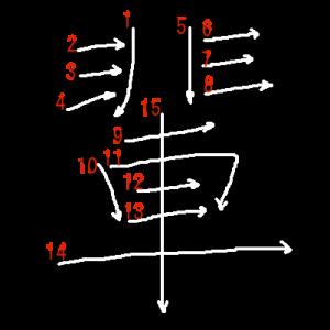 """Jouyou Kanji """"輩"""" Stroke Order"""