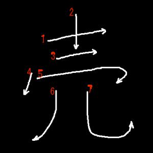 """Jouyou Kanji """"売"""" Stroke Order"""