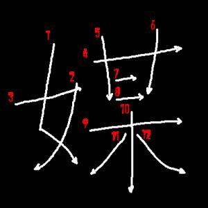 """Jouyou Kanji """"媒"""" Stroke Order"""