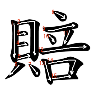 """Jouyou Kanji """"賠"""" Stroke Order"""