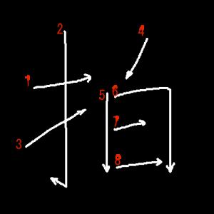 """Jouyou Kanji """"拍"""" Stroke Order"""