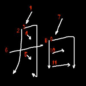 """Jouyou Kanji """"舶"""" Stroke Order"""