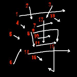 """Jouyou Kanji """"薄"""" Stroke Order"""