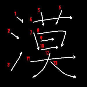"""Jouyou Kanji """"漠"""" Stroke Order"""