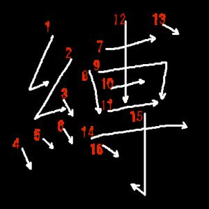 """Jouyou Kanji """"縛"""" Stroke Order"""