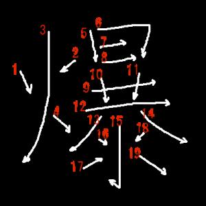 """Jouyou Kanji """"爆"""" Stroke Order"""