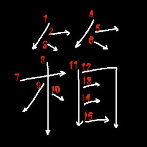 """Jouyou Kanji """"箱"""" Stroke Order"""