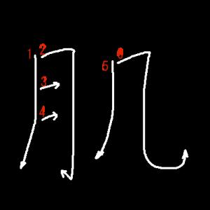 """Jouyou Kanji """"肌"""" Stroke Order"""