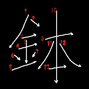"""Jouyou Kanji """"鉢"""" Stroke Order"""