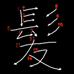 """Jouyou Kanji """"髪"""" Stroke Order"""