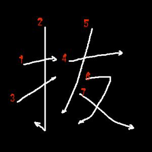 """Jouyou Kanji """"抜"""" Stroke Order"""