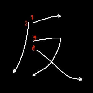 """Jouyou Kanji """"反"""" Stroke Order"""