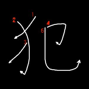 """Jouyou Kanji """"犯"""" Stroke Order"""