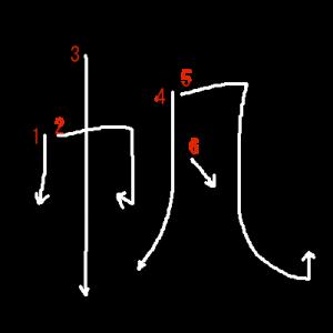 """Jouyou Kanji """"帆"""" Stroke Order"""